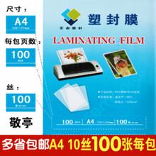 塑封膜A4 10丝 10c100张护卡膜菜单过塑膜封塑纸封塑机王者塑封膜