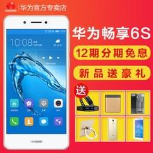 当天发12期免息|送手环电源耳机 Huawei/华为 畅享6S手机4G畅想6s