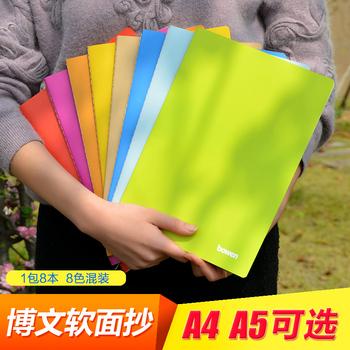 博文文具A5A4办公软抄本子记事本笔记本软面抄练习本日记本