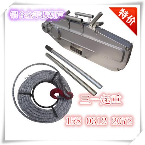 铝合金钢丝绳手扳葫芦、手摇牵引器、铝合金牵引机配带20米钢丝绳