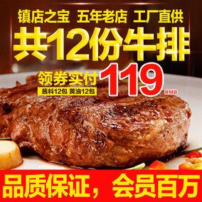 赤豪澳洲家庭牛排套餐团购12单片共1500g新鲜牛肉含菲力黑椒刀叉