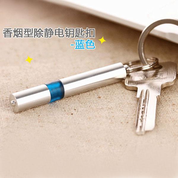 百欣正品 棒形除静电钥匙扣  标准配置 汽车除静电钥匙扣