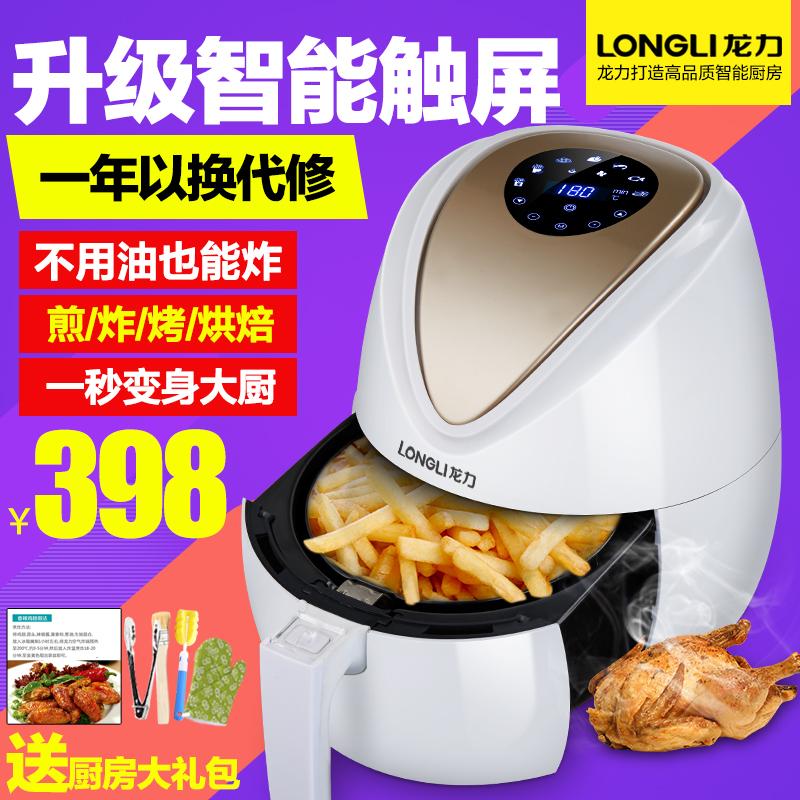 龍力多功能空氣炸鍋 家用電炸鍋韓國智慧型薯條機三代大容量觸控螢幕