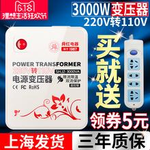 变压器220v转110v/110v转220v电源电压转换器足美国日本3000w舜红