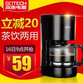 保温 防滴漏 可泡茶机 CM6669 煮咖啡壶 全自动咖啡机家用 高泰