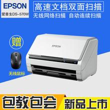 现货顺丰爱普生Epson DS570W高速双面扫描仪A4图片文档自动进纸