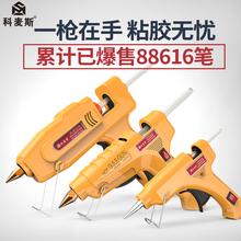 热熔胶枪 手工小号家用热融热溶胶水枪送胶棒 电熔胶抢工具7 11mm