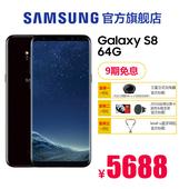 9期免息 Samsung/三星 Galaxy S8 SM-G9500 全网通 4G手机