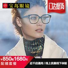 850抵1680元门店配镜套餐近视眼镜框实体店配眼镜有度数 宝岛眼镜