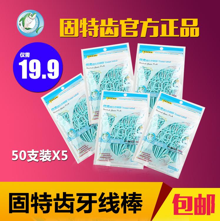 固特齿牙线棒50支袋装共250支超细牙线牙签清洁牙缝袋装包邮