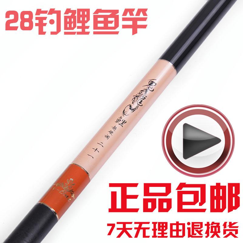 特价光威碳素超轻超硬长节28调鲤竿鬼龙鲤鱼竿4米56米3台钓竿渔具