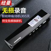 纽曼 录音笔微型专业隔墙高清降噪 迷你学生录音器 无损MP3播放器