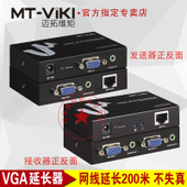 迈拓维矩MT-200T 音频+VGA延长器视频信号放大器 网传收发器200米