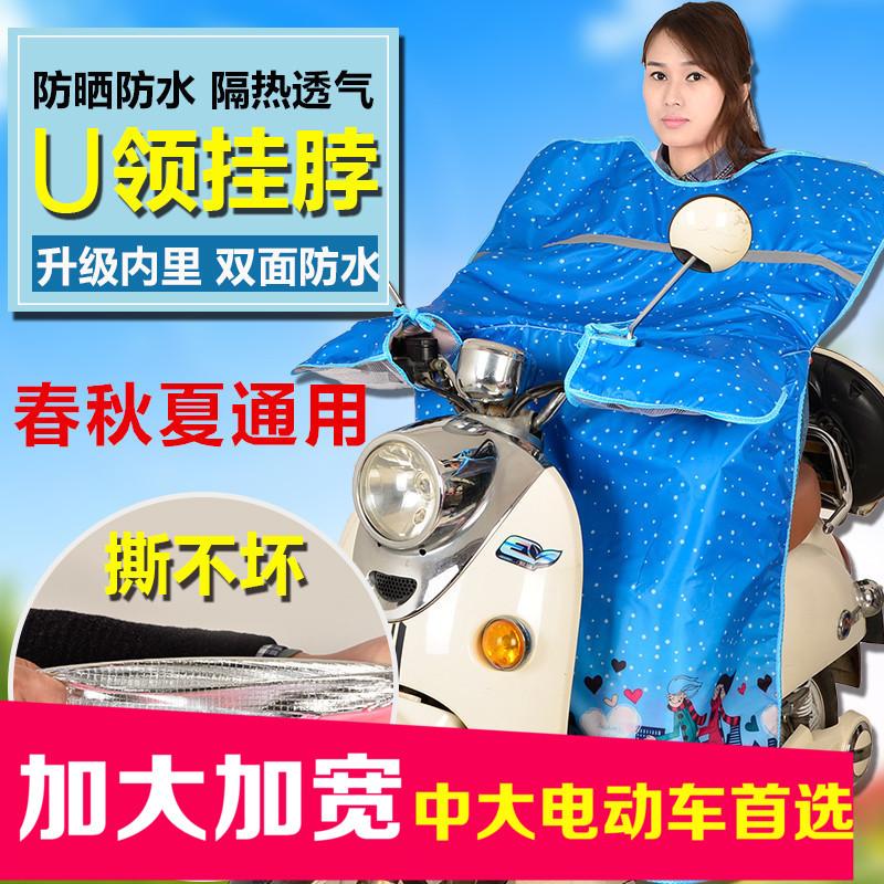 夏季電動車擋風加大遮陽防曬被薄款摩托車防風電瓶車自行車