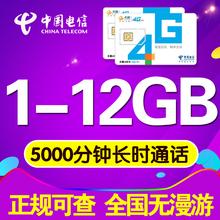 电信4g手机卡号码卡电信4G纯流量卡上网卡全国电信卡0月租无漫游