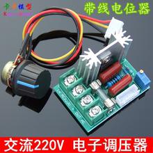调温 带线电子调压器 调速 2KW 调光 进口大功率可控硅 交流220V