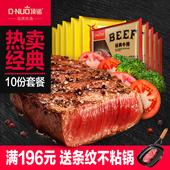 顶诺家庭澳洲牛排套餐团购10份西餐菲力经典黑椒生鲜牛扒单片刀叉
