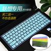 联想笔记本键盘膜g480Y400 Y410P G490 Z470 Y430P电脑保护膜14寸