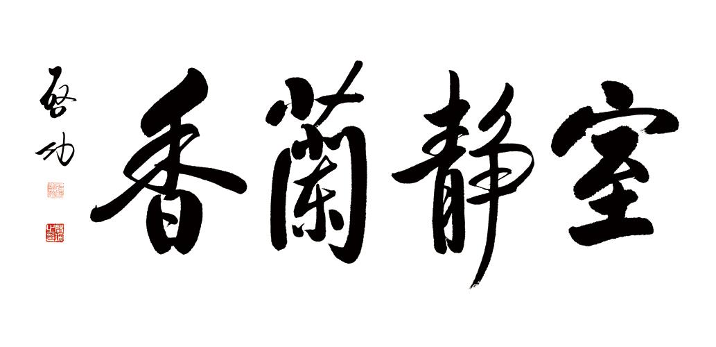 启功 室静兰香 书法字画 启功作品 酒店茶楼 书房装饰画 103-50