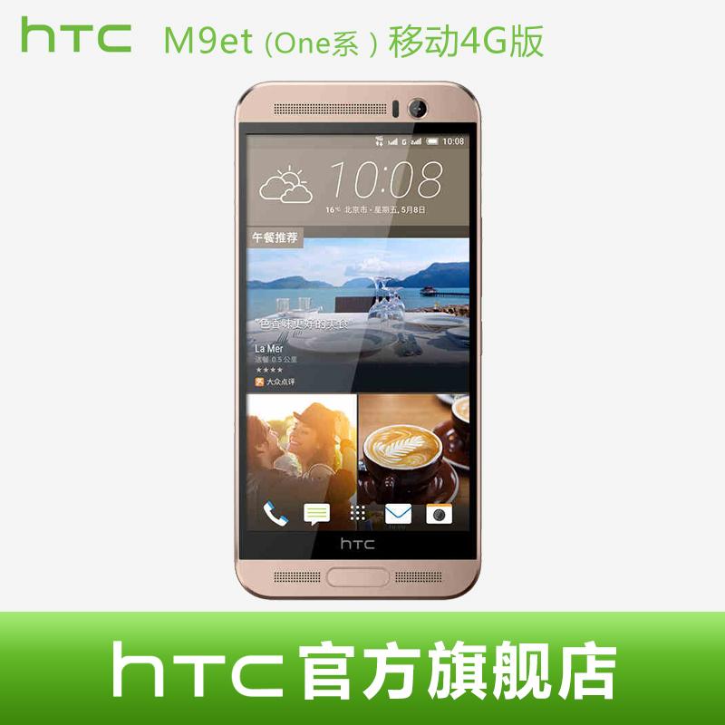 【送手機殼膜】HTC M9et One ME移動4G定制版 雙卡雙待 智慧型手機