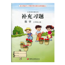 2017秋 数学补充习题 三年级上册 3上(课标苏教版)无答案