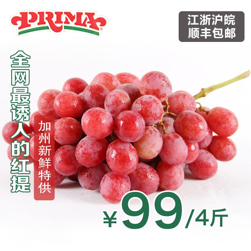 【现货】美国有籽红提4斤 进口提子葡萄新鲜水果 顺丰包邮 空运