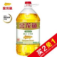 【天猫超市】金龙鱼 纯正 玉米油4L  食用油 非转基因 压榨