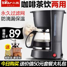 Bear/小熊 KFJ-403煮咖啡机家用美式滴漏式全自动小型迷你咖啡壶