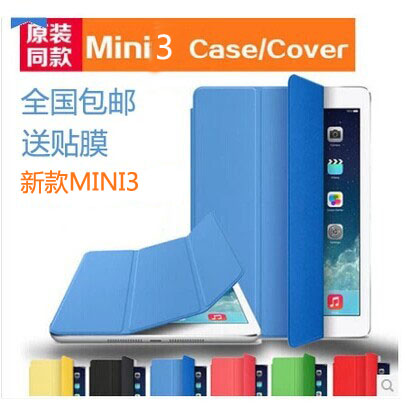包邮ipad mini3保护套ipad Smart Cover Case 迷你超薄休眠壳皮套