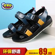巴布豆童鞋 男童凉鞋2017新款夏季男童鞋中大童沙滩鞋儿童凉鞋男