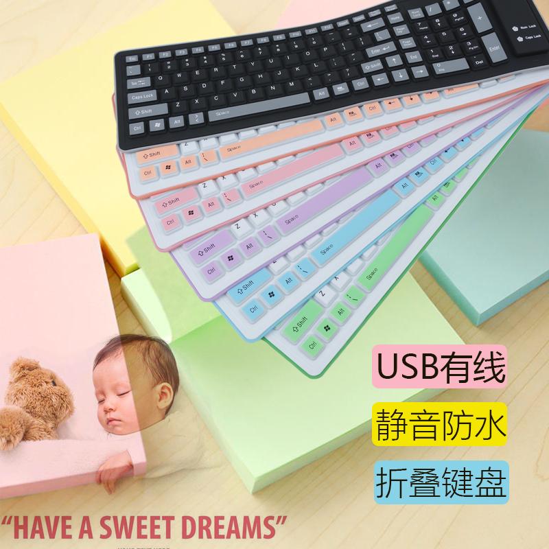 台式防水折叠键盘 无声键盘 便携静音键盘 USB学生用笔记本软键盘