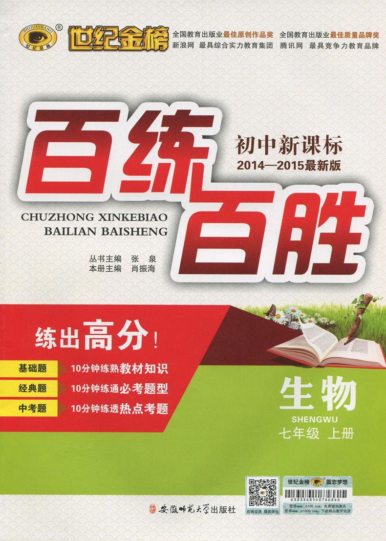 2014--2015最新版 世纪金榜百练百胜 生物 七年级 上册
