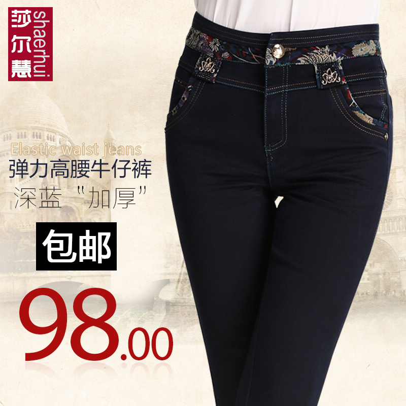2014秋冬新款中年女裤女式弹力高腰牛仔裤胖MM大码女士牛仔裤长裤