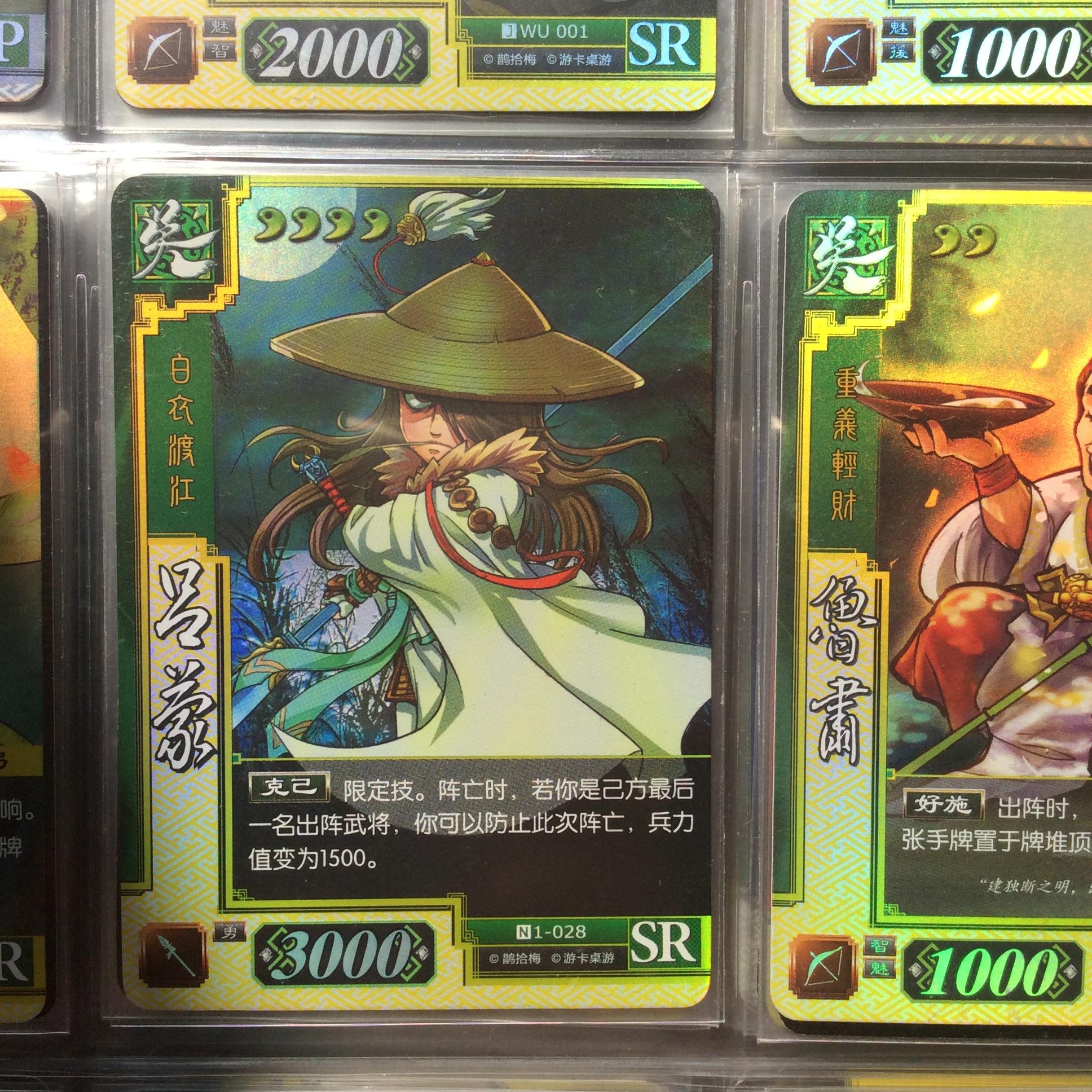 【带乐桌游】现货三国杀对战卡TCG 第一弹SR稀有闪卡吕蒙正版单卡