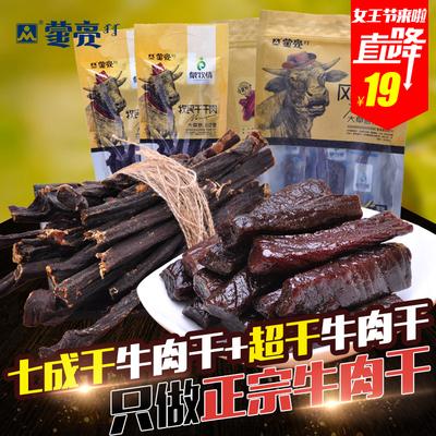 内蒙古特产牛肉干 手撕风干牛肉干 零食小吃组合套餐
