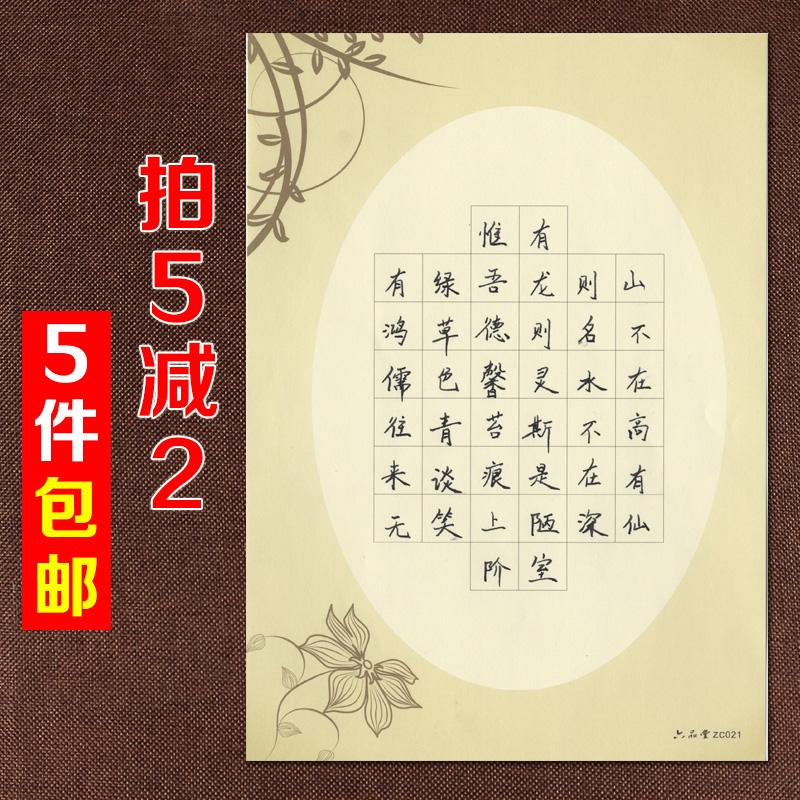 六品堂硬笔书法纸/16K 钢笔纸 书法作品纸创作练习纸(20张)zc021