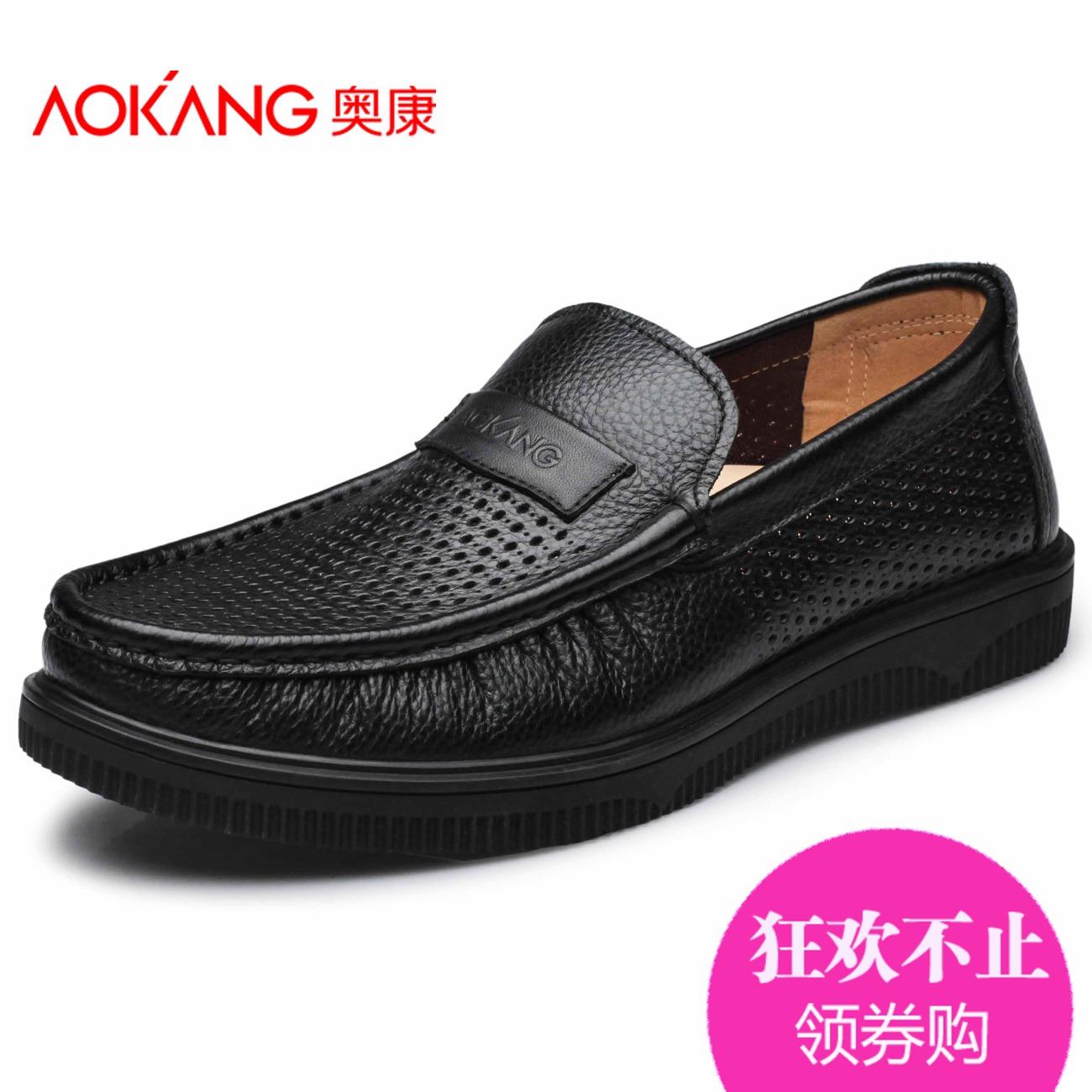 奥康男鞋 2014春季新款男士舒适软透气日常休闲皮鞋 潮 洞洞鞋