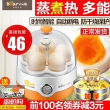 小熊蒸蛋器多功能煮蛋器蒸蛋羹小型家用不锈钢全自动断电正品迷你
