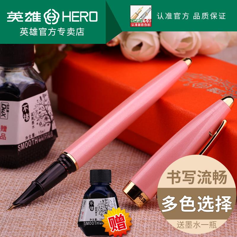 正品HERO英雄钢笔3267正姿学生用练字书写铱金笔墨水礼盒装刻字