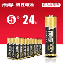 聚能环五号干电池 玩具电池官方正品 5号碱性电池24粒 南孚电池