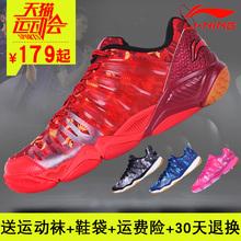 李宁羽毛球鞋男鞋女鞋正品训练运动鞋防滑透气减震夏款轻比赛新款