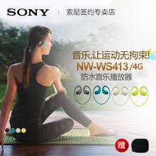[领券减15]Sony/索尼 NW-WS413运动耳机头戴式MP3播放器跑步游泳