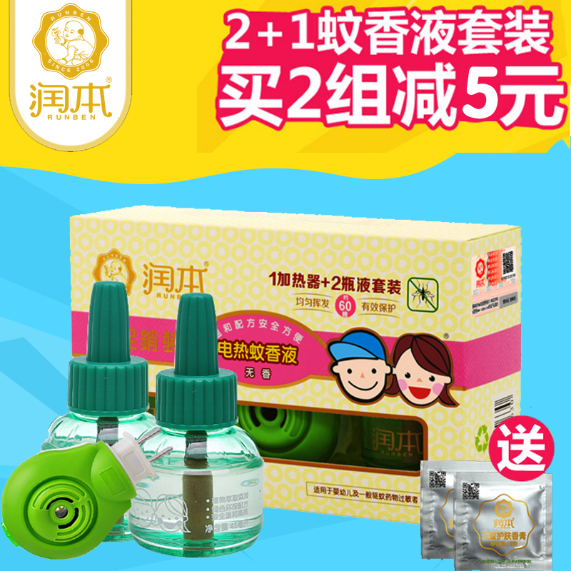 润本电热蚊香液2+1套装婴儿电蚊香宝宝驱蚊液儿童驱蚊器防蚊液