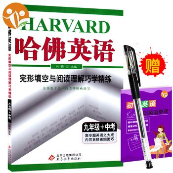 正版包邮 2017新版 哈佛英语完形