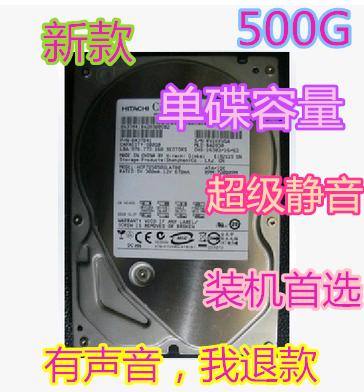 三年包换 日立 串口500G 台式机硬盘 SATA2 单碟静音  装机首选