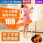 2032 手持烫衣机HGS 挂式熨斗熨烫机 海尔家用蒸汽烫衣服挂烫机