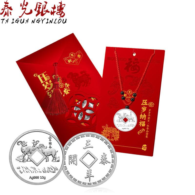 泰光银楼 纯银币红包装S999千足银 压岁钱羊年礼物 三阳开泰 10g