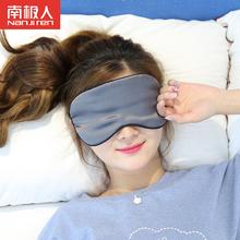 南极人真丝眼罩睡眠遮光透气男女通用睡觉冷热敷冰袋护眼罩送耳塞