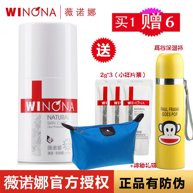 薇诺娜 清透防晒霜SPF30PA+++ 防紫外线 防水美白防晒伤晒斑