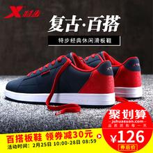 特步男鞋板鞋冬季2016新款正品滑板鞋官方旗舰店防臭休闲运动鞋子